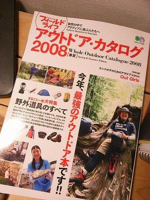フィールドライフ_アウトドアカタログ2008_1