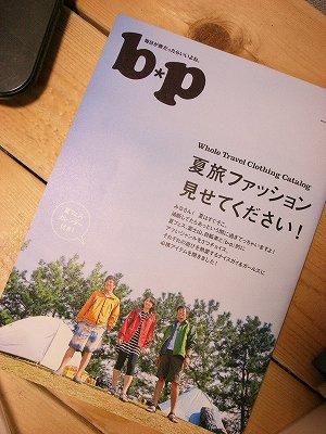 b*p小冊子1