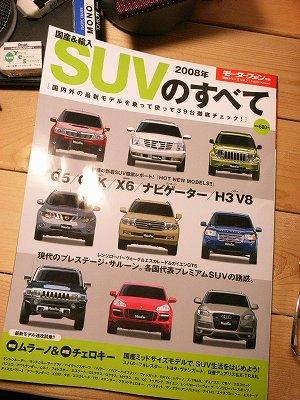 SUVのすべて1