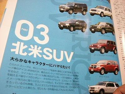 SUVのすべて3
