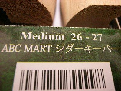 マーケンABCマートシューキーパー4