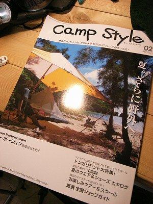 camp style vol.2_1