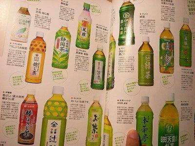ペットボトルのお茶の本2