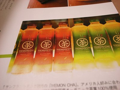 ペットボトルのお茶の本4