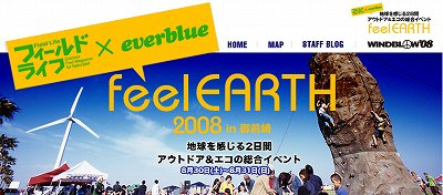 feel earth2008