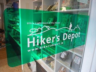 Hiker's Depotオープン!