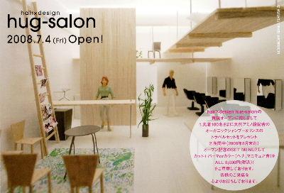 hug salon open_1