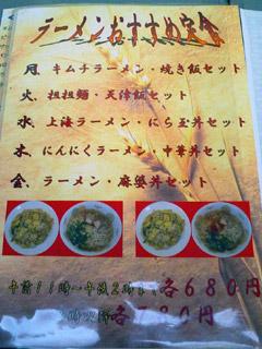 enpukuro_menu.jpg