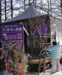 氷祭りお化け屋敷