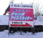 氷祭りスライダー看板
