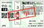 中山12R040802
