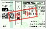 小倉12R 0723_02