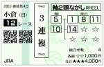 小倉12R 0723_01
