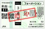 BSN賞 三連単