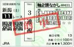 BSN賞 三連複
