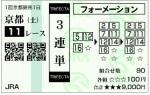 京都金杯07 三連単