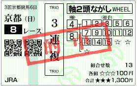 京都8R 070506-01