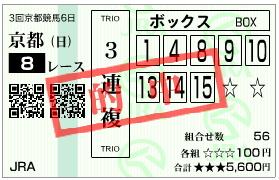 京都8R 070506-02