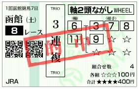 函館8R_三連複070707