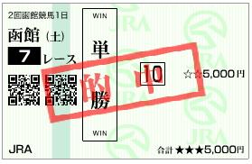 函館7R 500万下_複勝