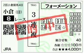 小倉8R_070722