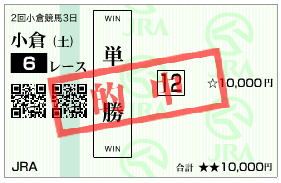 小倉6R_070721