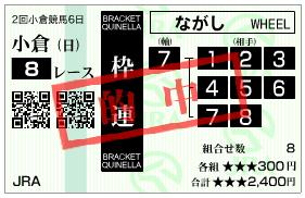 小倉8R_枠連_070729