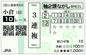 小倉記念_070729