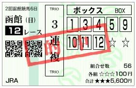 函館12R_三連複_070729