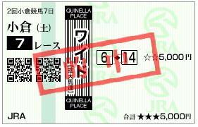 小倉7R_ワイド02_070804