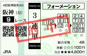 阪神JS_070917_02