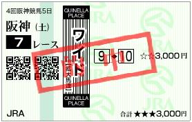 阪神7R_070922_02