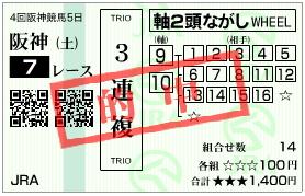 阪神7R_070922_03