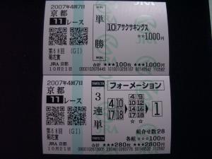 菊花賞_071021