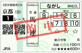 京都1R_080203