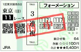 ダイヤモンドS_三連複_01_080217