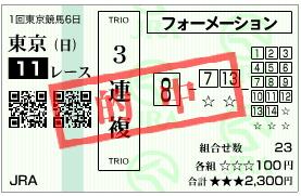 ダイヤモンドS_三連複_02_080217
