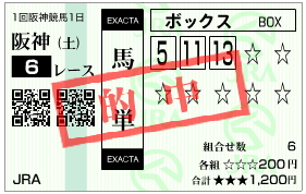 阪神6R_080301