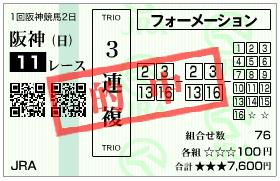 阪急杯_三連複_080302