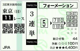 安田記念_3連単_080608