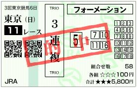 安田記念_3連複_080608
