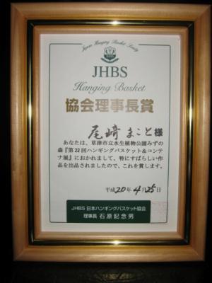 2008みずの森JHBS理事長賞楯