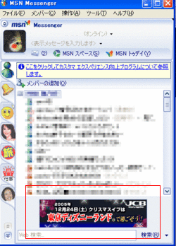 messe_koukoku.png