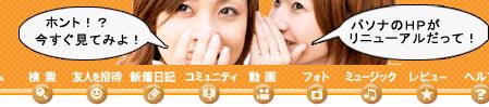 mixi_koukoku_d.png