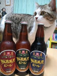 おみやげの地ビール