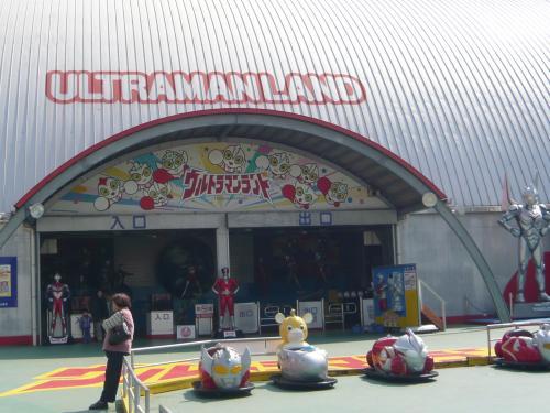 ウルトラマンランド正面入口
