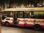 Hyatt Macau Shuttle Bus