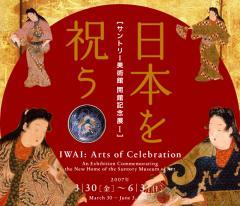 サントリー美術館オープニング記念展「日本を祝う」