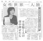 産経新聞5月24日
