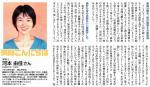 月刊プラザ岡山「笑顔こんにちは」
